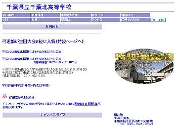 20110629chibakita.jpg
