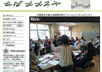 20110629chibaoomiya.jpg