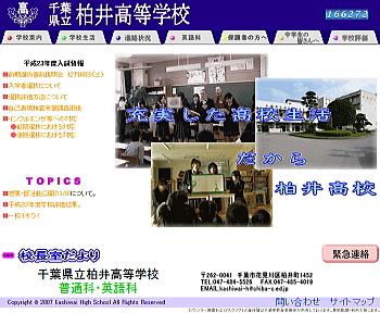 20110629kashiwai.jpg