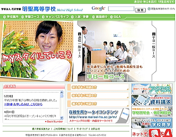 20110629meisei.jpg