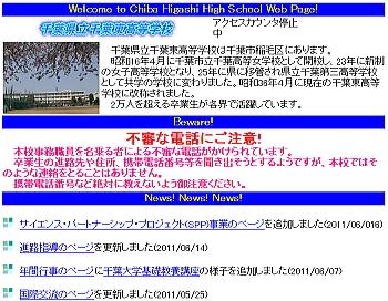 20110629chibahigashi.jpg