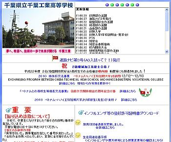 20110629chibakogyo.jpg