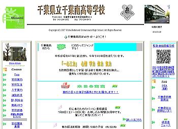 20110629chibaminami.jpg