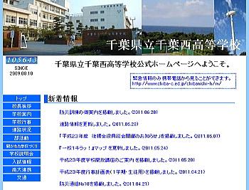 20110629chibanishi.jpg