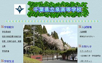 20110629izumi.jpg