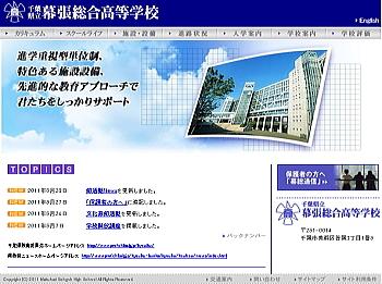 20110629makuhariso.jpg